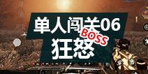 使命召唤手游单人闯关模式第6章:狂怒视频