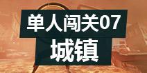 使命召唤手游单人闯关模式第7章:城镇视频