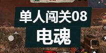 使命召唤手游单人闯关模式第8章:电魂视频