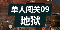 使命召唤手游单人闯关模式第9章:地狱视频