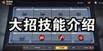 使命召唤手游大招技能介绍视频