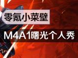 4399生死狙击M4A1曙光个人模式极限9连斩