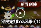 西普大陆平民宠打boss风采(1)