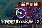 西普大陆平民宠打boss风采(2)