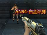 火线精英可乐_AN94-白金评测