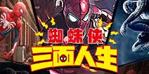 游戏爆疯语:蜘蛛侠三面人生视频