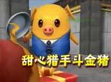 火线精英文能_甜心猎手斗金猪