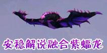 创造与魔法安稳解说合成紫蝠龙视频