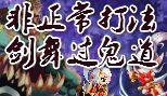 造梦西游5非正常打法剑舞龙女过鬼道