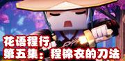 迷你世界《花语程行》第五集:程锦衣的刀法视频