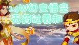 造梦西游514W幻变悟空无药过羲和