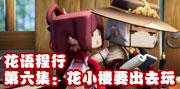 迷你世界《花语程行》第六集:花小楼要出去玩视频