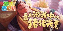 游戏吉尼斯:盘点游戏中的猪猪元素视频