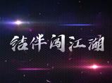 火线精英宝哥-贺岁电影结伴闯江湖