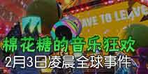 棉花糖的音乐狂欢视频