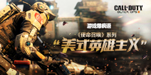 游戏爆疯语:《使命召唤》美式英雄主义视频