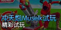 冲天炮Muselk试玩视频