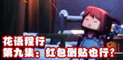 迷你世界《花语程行》第九集:红包也能倒贴?视频