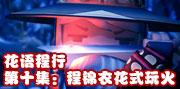 """迷你世界《花语程行》第十集:程锦衣花式""""玩火""""视频"""