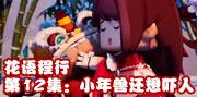 迷你世界《花语程行》第十二集:小年兽还想吓人视频