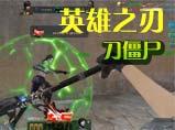 生死狙击英雄之刃刀尸合集2_飞��
