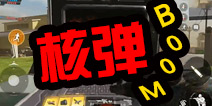 使命召唤手游隐藏技能:召唤核弹终结比赛视频
