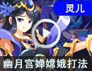 奥奇传说幽月宫婵嫦娥半平民稳定打法
