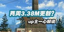 两周憋出来3.38M更新 九级庄园要到月底?视频