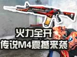 4399生死狙击传说M4震撼来袭 实战展示