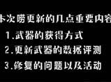 火线精英宝哥唠更新-AWM家族新秀金羽