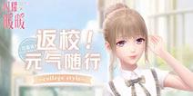 【暖暖REC】返校!新学期的校服物语视频