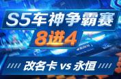 完美漂移S5车神争霸赛8进4 改名卡vs永恒