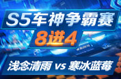 完美漂移S5车神争霸赛8进4 浅念清雨vs寒冰蓝莓