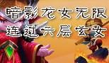 造梦西游5暗影龙女无限连过六层玄女