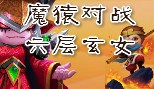 造梦西游5魔猿悟空对战六层玄女