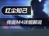 生死狙击传说级M4超详细解说_红尘知己