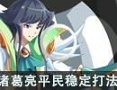 奥奇传说谋定天下诸葛亮平民稳定打法_菜鸡晨