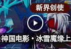 西普大陆神国电影·冰雪魔缘上