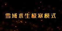 和平精英极寒模式官方爆料视频