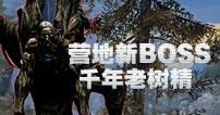 新营地boss树妖评测--明日研究所19视频