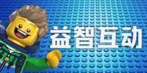 乐高无限亲子计划介绍视频