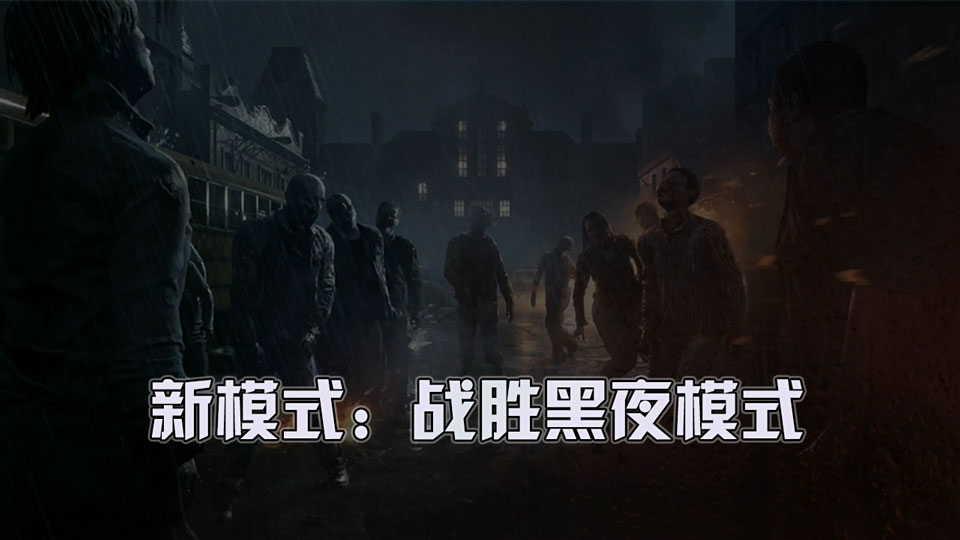 """小马哥喊你组队玩""""战胜黑夜""""新模式啦"""