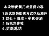 火线精英宝哥唠更新-赵云&辛达解说评测