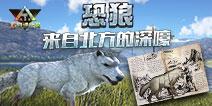 撕裂之牙―恐狼 【方舟进化论】30视频