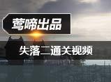 生死狙击失落二通关视频_故人情战队