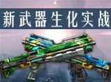 火线精英宝哥USTI5-使命+魔剑生化实战
