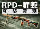 火线精英RPD-蝰蛇实战评测_可乐