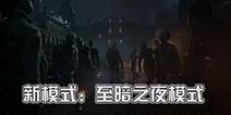 """【和平精英】新模式""""至暗之夜""""下你能活多久?视频"""