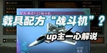 """明日之后玩家晒出载具配方""""战斗机""""!视频"""