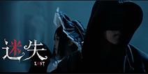 第五人格周年同人MV《迷失》上线视频